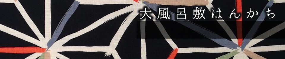 ooburoshiki