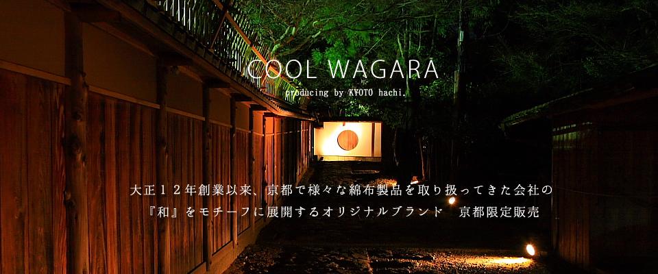 大正12年創業以来、京都で様々な綿布製品を取り扱ってきた会社の『和』をモチーフに展開するオリジナルブランド